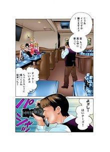 【フルカラー】翔びなさい!アヒル 11巻