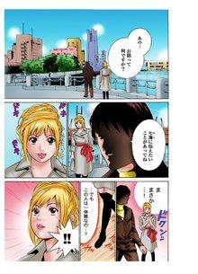 【フルカラー】翔びなさい!アヒル 12巻