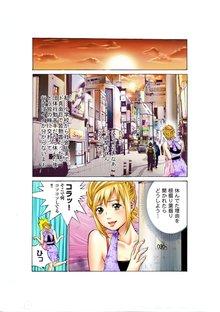 【フルカラー】翔びなさい!アヒル 16巻