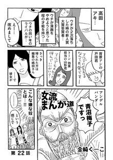 女流まんが道 22巻