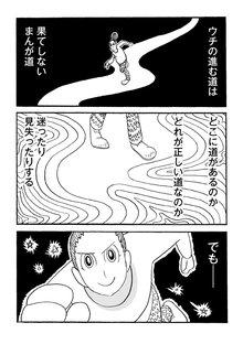 女流まんが道 29巻