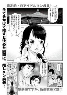 井ノ坂39 2巻