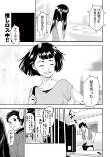 井ノ坂39 3巻