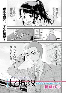 井ノ坂39 4巻