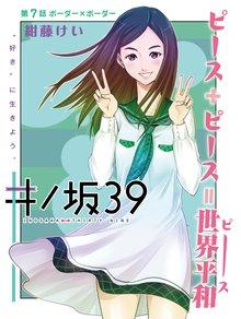 井ノ坂39 7巻