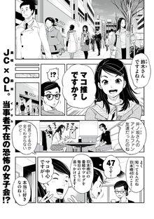 井ノ坂39 11巻