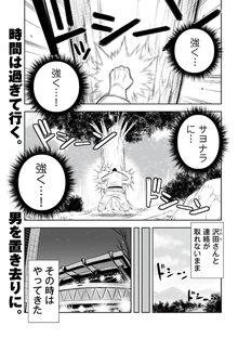 井ノ坂39 18巻