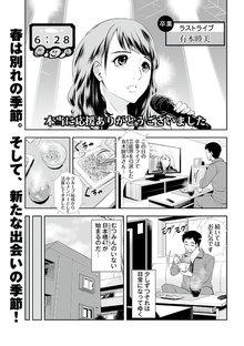井ノ坂39 19巻