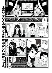 井ノ坂39 20巻