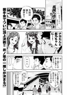井ノ坂39 28巻