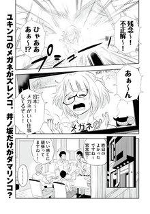 井ノ坂39 30巻