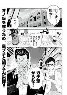 井ノ坂39 31巻