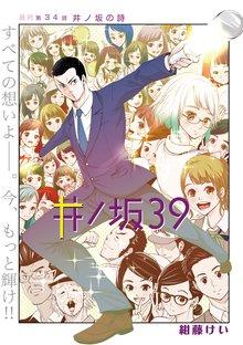 井ノ坂39 34巻