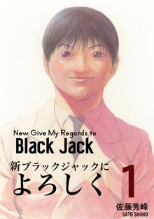 New Give My Regards to Black Jack