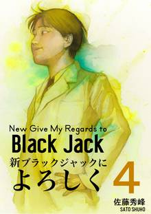 New Give My Regards to Black Jack # 4
