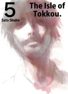 The Isle of Tokkou # 5