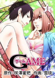 GAME 4巻