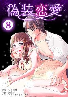 偽装恋愛 8巻
