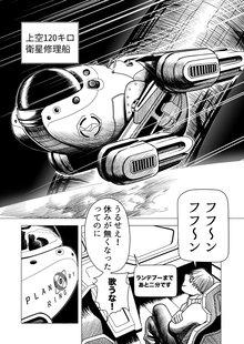 PLANETARY RING 8巻