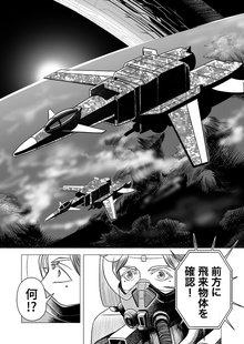 PLANETARY RING 9巻