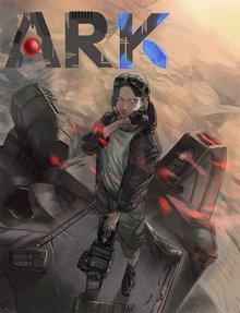 ARK 1巻
