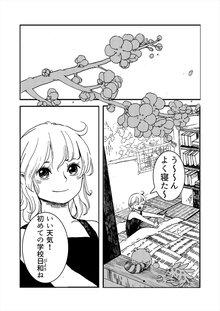 千夏の森 2巻