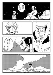千夏の森 13巻