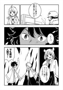 千夏の森 14巻