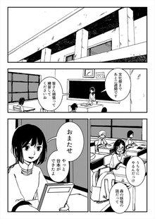 千夏の森 16巻