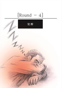 中国拳王 4巻