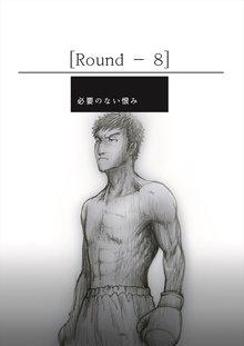 中国拳王 8巻