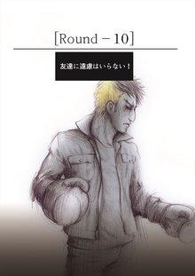 中国拳王 10巻