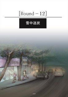 中国拳王 12巻