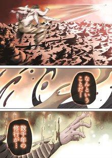 第六天魔王 3巻