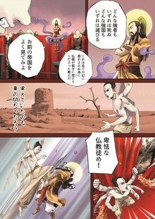 第六天魔王 5巻