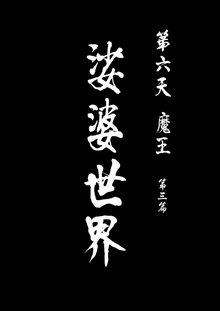 第六天魔王 11巻
