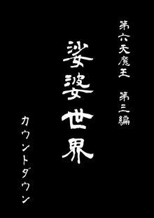 第六天魔王 19巻