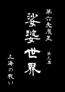 第六天魔王 27巻
