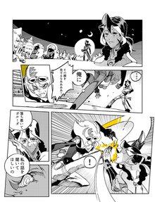 ガルーダ 4巻