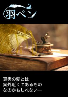 羽ペン -Quill-