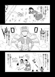 化神 6巻