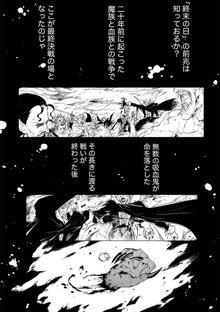血族王冠 12巻