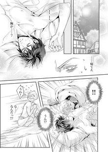 久遠ノ黎明 〜The Endless Dawn〜 4巻