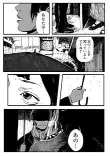 MADMEN 7巻