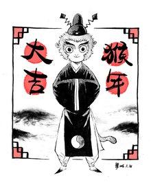 猫狐妖怪兄弟伝 6巻