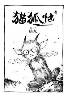 猫狐妖怪兄弟伝 10巻