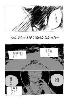 猫狐妖怪兄弟伝 11巻