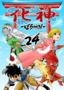 KESHIN-EN Manga