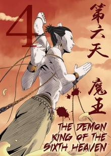 The Demon King of the Sixth Heaven # 4
