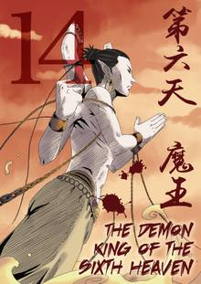 The Demon King of the Sixth Heaven # 14